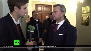 Кандидат на пост президента Австрии  Санкции в отношении России не приносят пользы