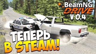 beamNG.drive  Релиз в Steam! Обзор версии 0.4!