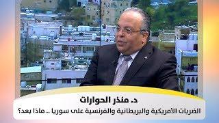 د. منذر الحوارات - الضربات  الأمريكية والبريطانية والفرنسية  على سوريا  .. ماذا بعد؟