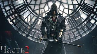 Assassin's Creed Syndicate - Часть 2 (Стрим)