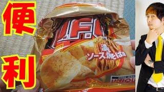 ポテチの袋をクリップなしで密封する方法 Without clips, a method of closing a bag of chips
