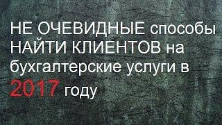 Точечный поиск клиентов на бухгалтерские услуги(http://buhmagazin.ru/product/seminar-strategiya2016/ Стратегия развития бухгалтерского бизнеса на 2017 год., 2016-12-11T21:37:38.000Z)
