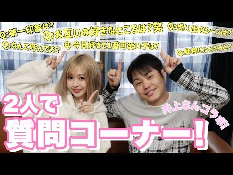【今日好き】井上さんとみんなからの質問に答えたよー!【コラボ企画】