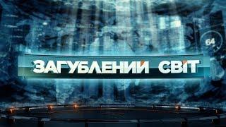 Космічні агенти – Загублений світ. 2 сезон. 72 випуск