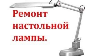 Ремонт настольной лампы. ULTRALIGHT(, 2013-03-11T23:27:28.000Z)