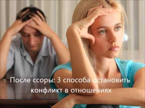Как помириться с мужчиной