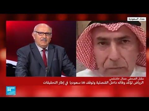 برنامج خاص: مطالب دولية للسعودية بكشف ملابسات مقتل الصحافي جمال خاشقجي  - نشر قبل 1 ساعة