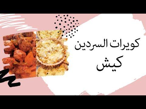 boulettes-de-sardines-à-la-marocaine-+quiche-طاجين-كويرات-السردين-روعة-متشبعيش-منه-+-كيش-بحشوة-لذيذة