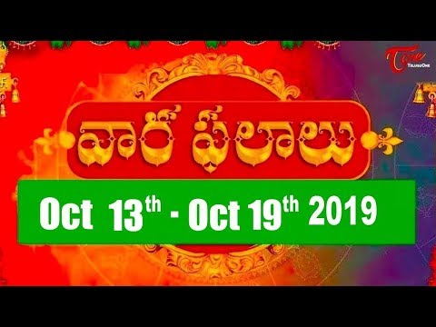 vaara-phalalu-|-october-13th-to-19th-october-2019-|-weekly-horoscope-2019-|-teluguone