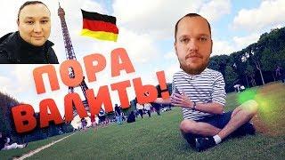 ПОЕХАЛИ Из Германии во Францию