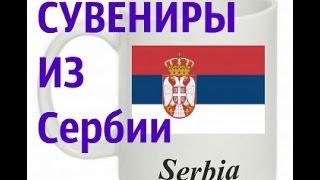 Сувениры из Сербии. Видео по запросу...