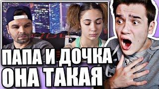 Реакция на ПАПА И ДОЧКА - ОНА ТАКАЯ (клип)