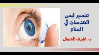 تفسير حلم لبس العدسات في المنام د أشرف العسال Youtube