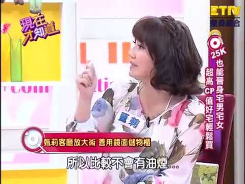 """Download 【現在才知道】140612-3 小資族精挑高C/P宅! -Pick The Right House!- """"Know How"""""""