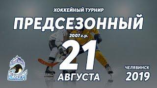 СКА-ЮНОСТЬ - ВОЛНА Турнир Предсезонный 2007 г.р.