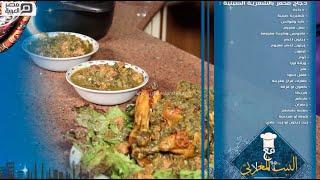 مصر العربية | رمضان أحلى مع البيت المغربي | دجاج محمر بالشعرية الصينية