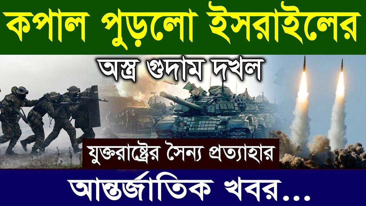 আন্তর্জাতিক সংবাদ। Today 29 July 2021 । World News 24। আন্তর্জাতিক খবর।International News Bangla।