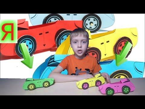 Как сделать машинку из бумаги. Машина из бумаги. Как сделать из бумаги машину. Умный ребенок.