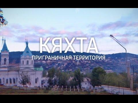 Кяхта. «Приграничная территория» Эфир от 20.05.2017