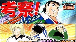 【たたかえドリームチーム】実況#530 ドリームコレクション 次藤はかなり強い!新特技選手と合わせて考察!Captain tsubasa dream team