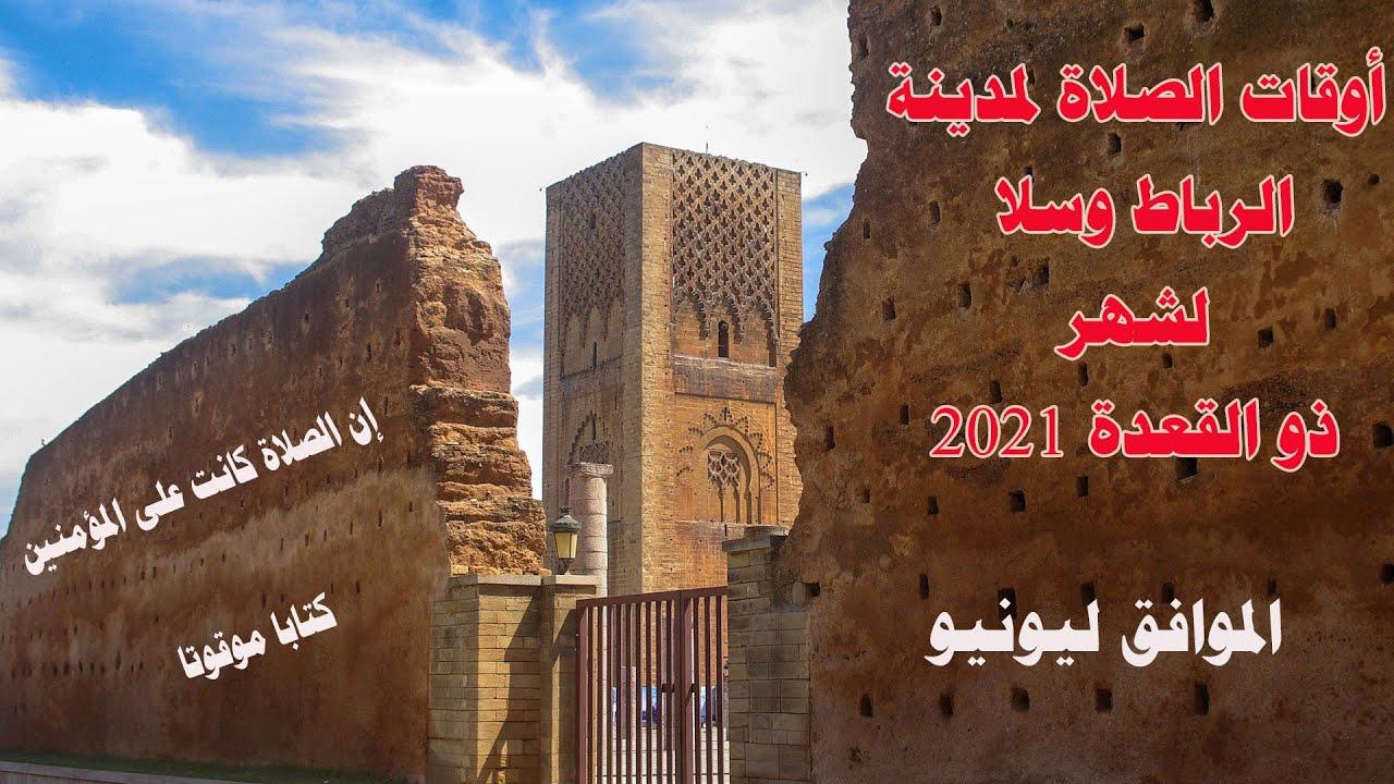 أوقات الصلاة بالعاصمة الرباط وسلا لشهر ذو القعدة 1442 الموافق لشهر يونيو 2021 priere maroc