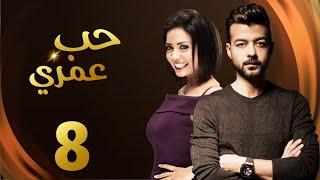 مسلسل حب عمرى بطولة هيثم شاكر الحلقة 8 #رمضان2020
