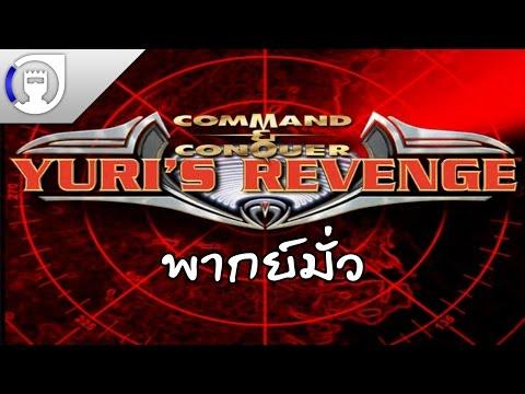 [พากย์มั่ว] Red Alert 2 Yuri Revenge intro - พากย์ไทย