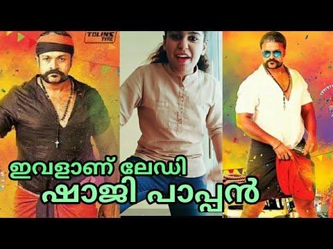 Aadu 2 malayalam dubsmash |Malayalam dubsmash |Aadu 2 |Jayasurya |Midhun Manuel Thosmas