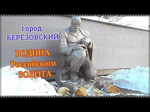 город БЕРЁЗОВСКИЙ- РОДИНА РОССИЙСКОГО ЗОЛОТА