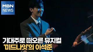 [MBN이 만난 배우]…