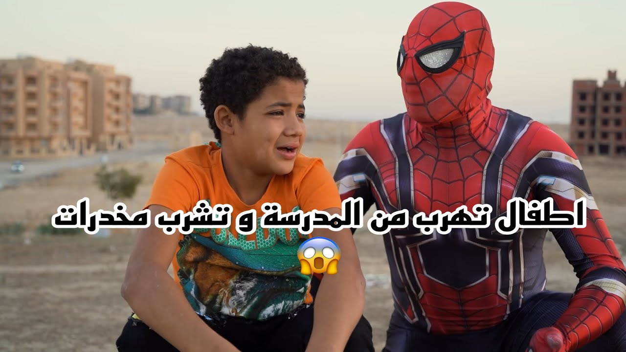 اطفال تهرب من المدرسة و تشرب مخدرات 😱    سبايدر مان المقطم spider man