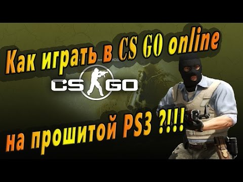 Как играть в CS:GO на прошитой PS3 ? / How to play CS GO on PS3 hacked ?!!!