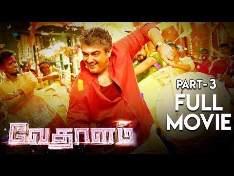 Vedalam Movie (Part 3) | Ajith | Lakshmi Menon | Anirudh Ravichander | Tamil Latest Movies