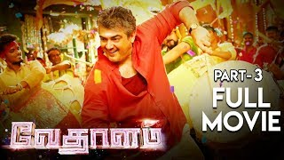 Vedalam Movie (Part 3) | Ajith | Lakshmi Menon | Anirudh Ravichander | Tamil Latest Movies