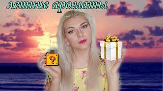 Мои новинки парфюма парфюм на лето