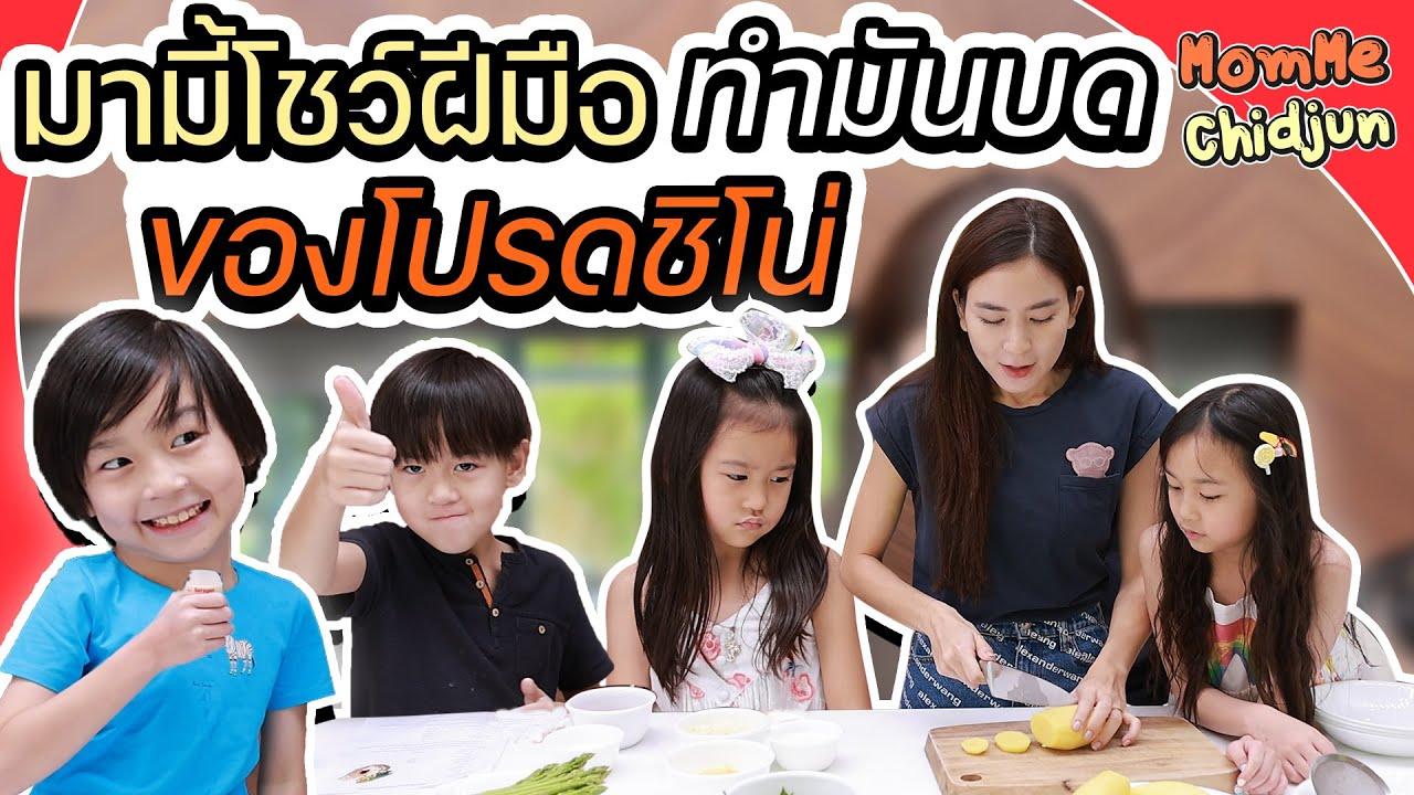 มามี้เปิดครัว ชวนลูก ๆ ทำของโปรดกันเอง จะกินได้ไหม? EP.212 | MommeChidjun