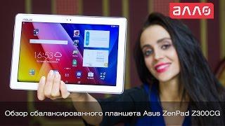 Видео-обзор планшета Asus ZenPad Z300CG(Купить планшет Asus ZenPad Z300CG Вы можете, оформив заказ у нас на сайте ..., 2015-12-02T08:24:55.000Z)
