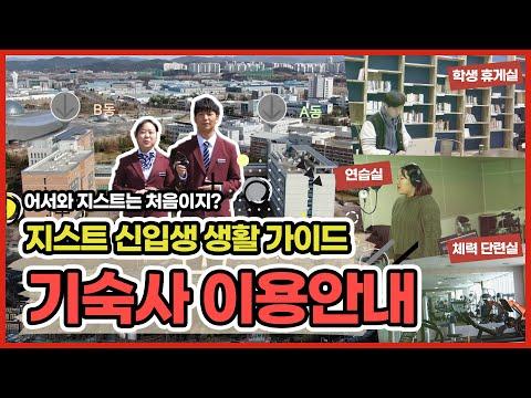 기숙사 이용안내 [지스트 신입생 생활 가이드 #1]