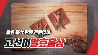 부산남구홍삼 고선이발효홍삼