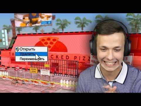 УДАЛИЛ БИЗНЕС ИГРОКУ В GTA SAMP