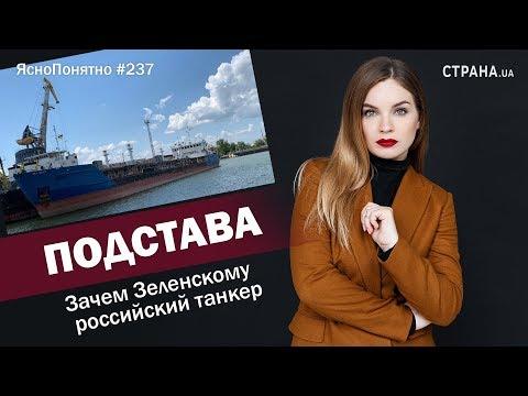 Подстава. Зачем Зеленскому российский танкер | ЯсноПонятно #237 By Олеся Медведева