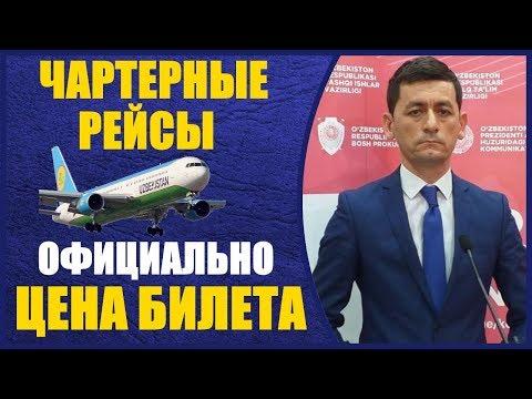 Чартерные рейсы - Цена билетов Официально. Навруз Ашурматов озвучил цены.