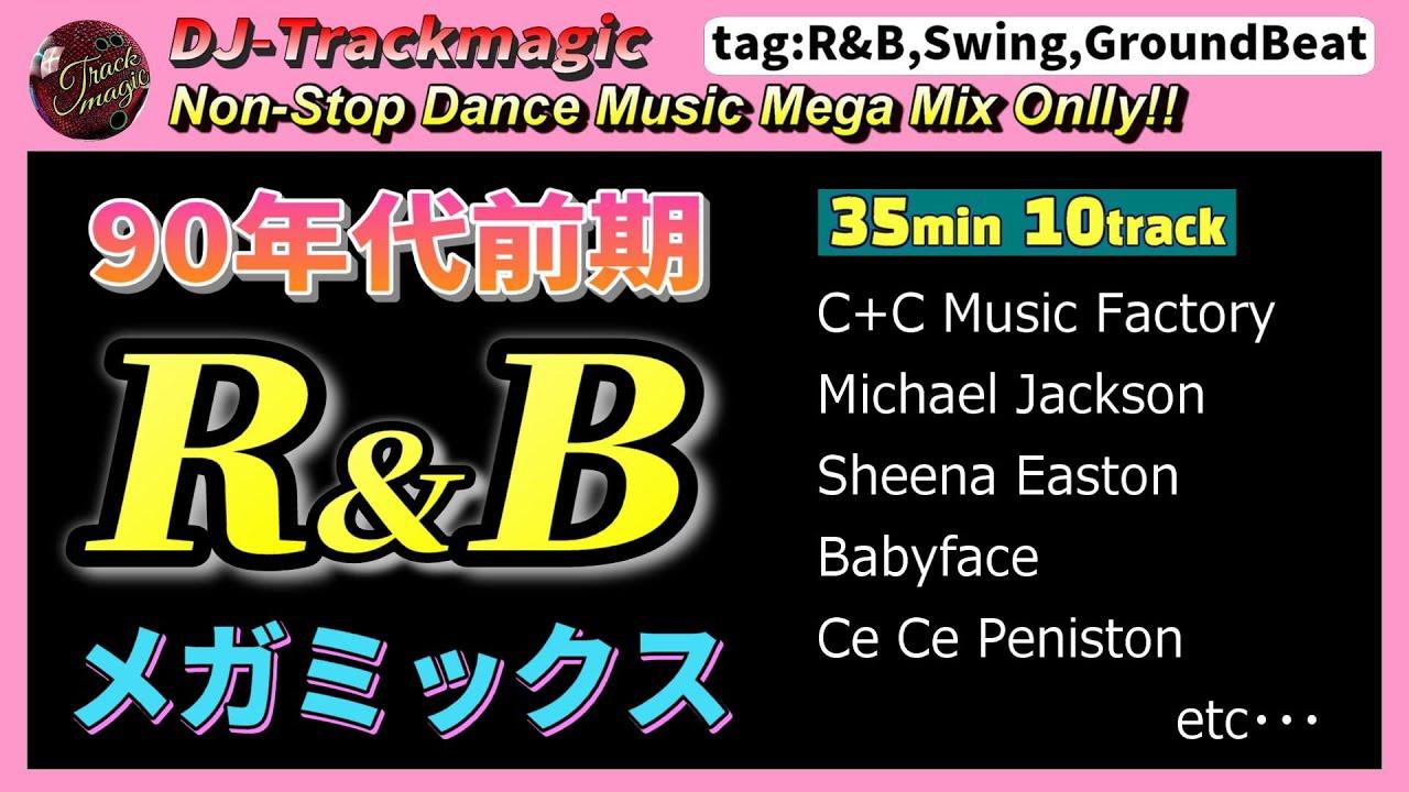 90年代 洋楽 R&B ヒット曲 メドレー (90s R&B Nonstop Swing Mix)