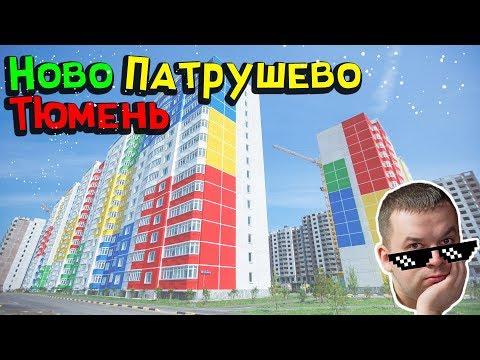 ЖК Ново Патрушево и ЖК Три Богатыря ✓ Переезд в Тюмень 2019 ➤ Марченков Обзор (18+)