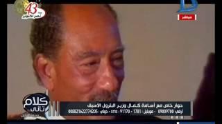 كلام تانى| وزير الطيران الأسبق: يتحدث عن مرحلة الانفتاح الاقتصادى فى عهد السادات