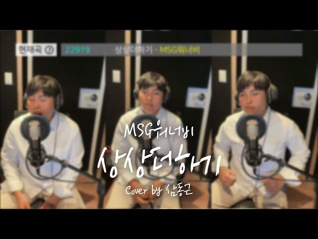MSG워너비 - 상상더하기 (Cover by 삼동근)