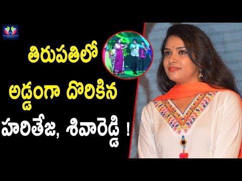 Bigg Boss Hari Teja And Siva Reddy At Tirupati || Telugu Full Screen