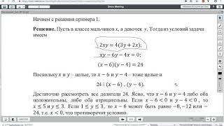 """Диофантовы уравнения и близкие задачи - Центр дистанционного образования (""""МАН"""" """"Искатель"""")"""