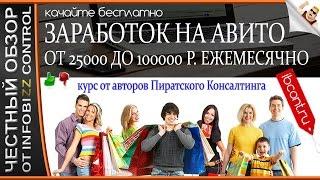 Бизнес на Авито. Бесплатный курс. Товарный бизнес на Avito