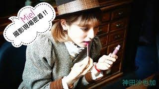 本日発売、宝島社「Miel」とある企画密着動画。 かわいいもの好きさん、...